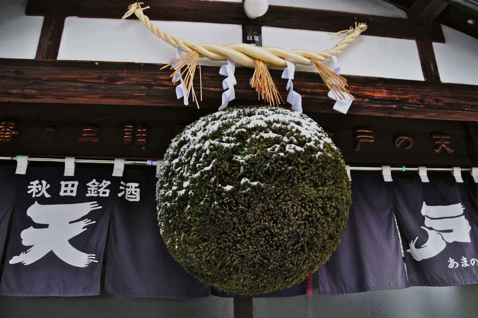 La maison saké ASAMAI SHUZO
