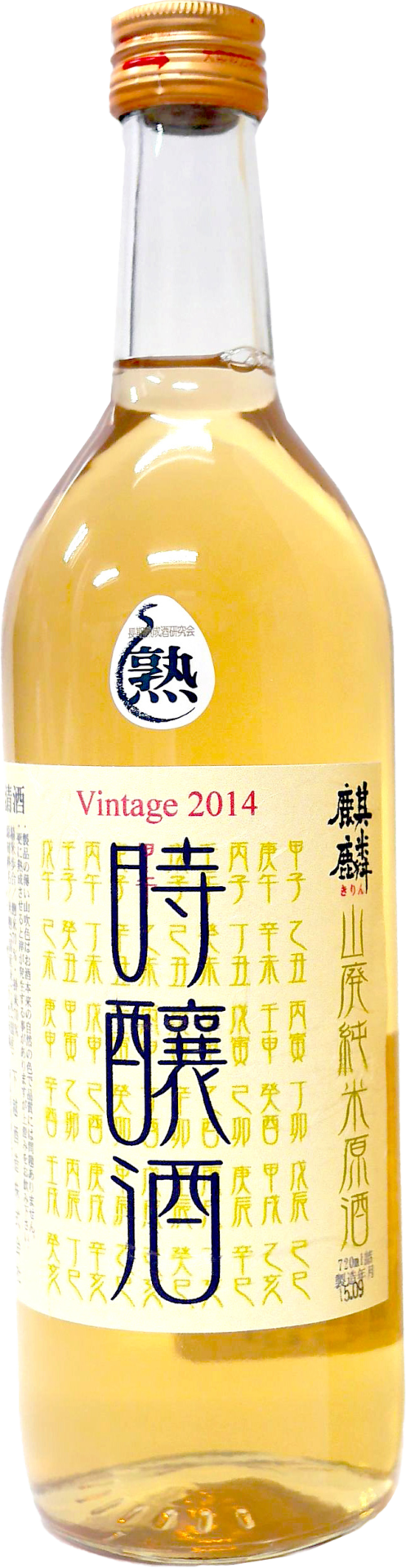 200140 Le Kirin KIRIN « Jijoshu Vintage » de la maison saké Kaetsu Shuzo