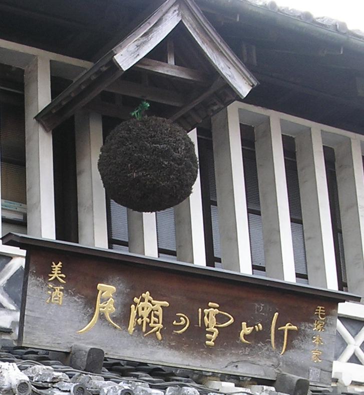 La maison de saké RYUJIN SHUZO